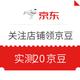 移动专享:京东  海尔自营旗舰店 关注领京豆 实测20京豆