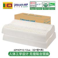 LKECO SLEEP斯里兰卡进口天然乳胶枕枕头 2只装