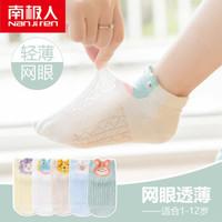 Nan ji ren 南极人 儿童袜子夏季薄款 10双装 *3件