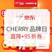 京东 CHERRY 樱桃 超级品牌日 外设专场
