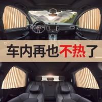 汽车遮阳帘车窗帘磁吸式神器防晒隔热罩布遮阳挡车用遮光帘防蚊网