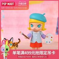 POPMART泡泡玛特 Molly艺术大亨系列盲盒公仔娃娃不支持退货退款