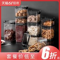 食品级密封罐防潮透明厨房储物罐五谷杂粮香料零食干货瓶子收纳盒