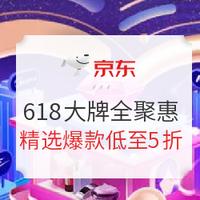 京东 618大牌爆品全聚惠专场
