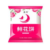 Chopard 萧邦 玫瑰花饼 10枚 400g