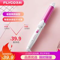 飞科(FLYCO)卷发棒 卷发器 卷直发器 二合一 FH6855