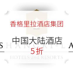 香格里拉酒店集团X工商银行 爱购香格里拉活动