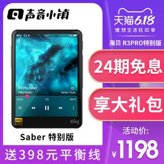 hiby海贝R3 pro Saber特别版播放器无损音乐hifi蓝牙解码dsd学生版随身听车载小型便携式mp3