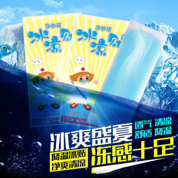 夏天降温神器 冰凉贴30片
