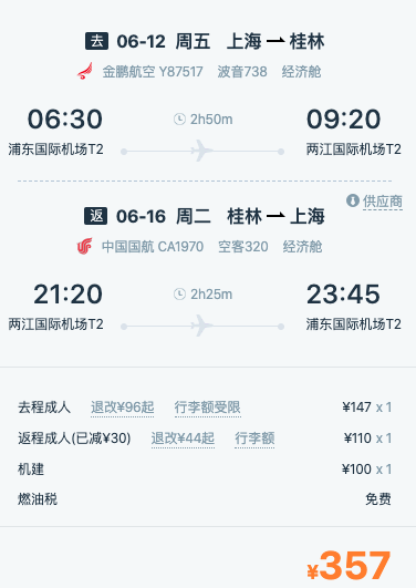 跨周末/端午班期!上海-广西桂林机票