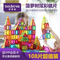 菠萝树炫彩磁力片 彩窗拼装积木儿童益智玩具磁性磁铁磁力磁轨 炫彩108片