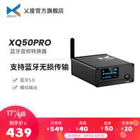 XDuoo 乂度 XQ-50 XQ50PRO蓝牙5.0aptx音频转盘解码蓝牙数字转盘转换器 XQ50PRO升级版黑色