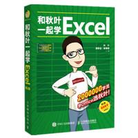 和秋叶一起学Excel(第2版)