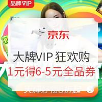 京东大牌狂欢购 1元购6-5元全品类优惠券