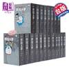 《藤子·F·不二雄大全集 哆啦A梦 1~20》台版漫画书套装
