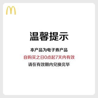 McDonald's 麦当劳 经典小食盲盒(6选1)单次电子优惠券