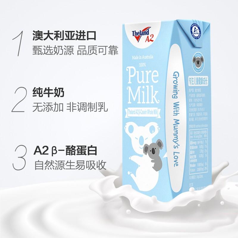澳洲纽仕兰 A2β-酪蛋白全脂纯牛奶 200ml*3 (蓝)