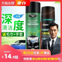 车仆汽车空调清洗剂车用空调管道泡沫清洁车内除臭除异味免拆套装