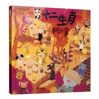 精选新锐作家赖马:十二生肖的故事 新(启发童书馆出品)