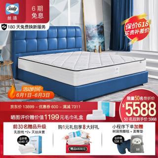 美国丝涟(Sealy)乳胶床垫 双人床垫 美姿感应弹簧床垫 硬 1.5米1.8米可定制 新臻情经典版 1800*2000*260