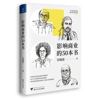 《影响商业的50本书》
