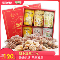 汤姆农场乐享礼盒坚果组合大礼包扁桃仁送礼盒零食韩国进口470g