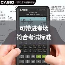 CASIO 卡西欧 计算器学生用函数计算器 FX-82ES