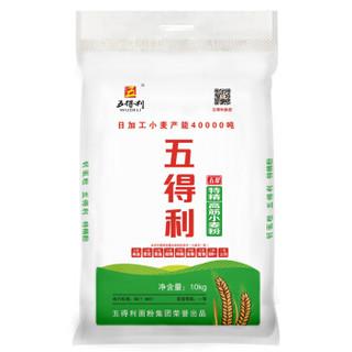 限地区 : 五得利 面粉 五星特精高筋小麦粉10kg