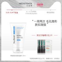 NEOSTRATA/芯絲翠果酸凝膠面膜淡斑美白收縮毛孔提拉緊致125ml