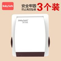 宝贝适(babysafe)儿童安全防夹手防护固定器棕色(3个装)
