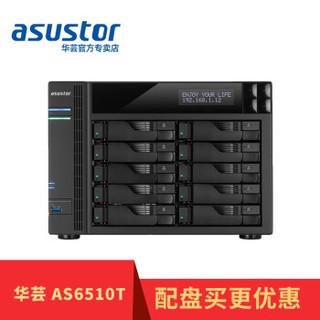 ASUSTOR华芸 AS6510T 网络存储器NAS 10盘位 文件服务器 企业级 AS6210T AS6510T 标机 标机无硬盘
