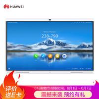 HUAWEI 华为 IdeaHub Pro 企业智慧屏 86英寸 4K