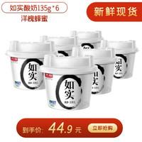 光明如实酸奶无糖酸奶 洋槐蜂蜜135g*6