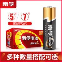南孚电池 碱性电池5号7号儿童 *3件