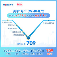 Mobil美孚1号润滑油 5W-40 4L*2美孚一号全合成汽车机油