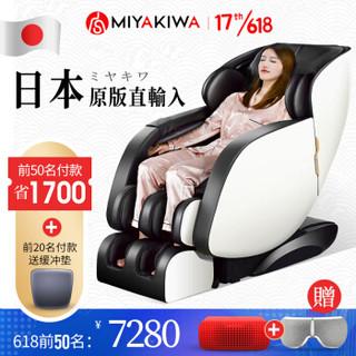 日本MIYAKIWA电动按摩椅