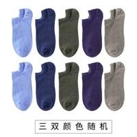 MUHUI 慕绘 WZ19410 中性纯色全棉短袜 3双装