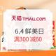 促销活动:天猫精选品类日 6.4鲜美日 食品生鲜会场 满300减60
