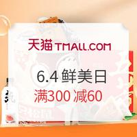 天猫精选品类日 6.4鲜美日 食品生鲜会场