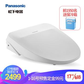 松下(Panasonic)智能马桶盖 洁身器 电子坐便盖板 即热冲洗 独立遥控器操作DL-RPTK10
