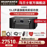 Marantz/马兰士 AV8805纯前级影院AV功放13.2声道杜比全景声