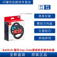 任天堂 Nintendo Switch 国行Joy-Con游戏机手柄方向盘配件 2个装
