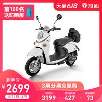 雅迪电动车电瓶车成人男女代步车电动轻便摩托车电动车米彩