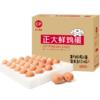 每天19点继续:正大(CP) 鲜鸡蛋 30枚(每天限时限量)