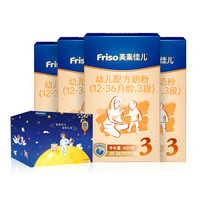 美素佳儿(Friso)幼儿配方奶粉 3段(1-3岁幼儿适用)400克 *4小鲜盒(荷兰原装进口)自然成长礼盒