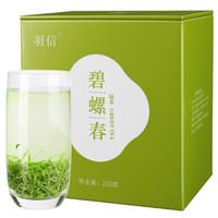 羽信 碧螺春绿茶2020新茶 250g *2件