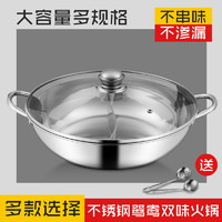 苏兴鸳鸯锅家用火锅盆加厚电磁炉专用锅不锈钢汤火锅锅清汤锅炉