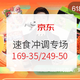 促销活动:京东   速食冲调活动专场 4日最后4小时,2件85折,还可领取169-35/249-50元优惠券
