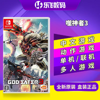 任天堂Switch游戏卡带 NS卡带 噬神者3中文 现货