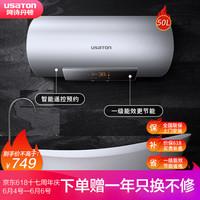 阿诗丹顿(USATON)50L电热水器一级能效  一键预约智能遥控 加长型防电墙KC65-N50D20